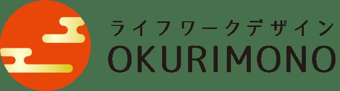 ライフワークデザイン OKURIMONO